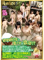HUNTA-046 School Excursion Students And Rainy Day Mixed Bathing! ?Ryokan And Would Super Noisy Made In The Same Hotel As The School Trip Students In The Mistake!To Will Complain If The Number Is Too Large Even ….In Addition, Even In The Hot Springs That Were In The Quiet Alone, You Come Enters To Zukazuka!-1614