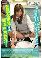 HUNTA-118 Body Touch Second Only To Touch The Body Of The Ultra-cute Class Mate! Sinful Unsolicited To Induce An Erection!Always Lonely, Almost Shikato State From Around Me There Is No Presence At All Since Reluctantly Different! Well Enough Bocci! I Love The Solitude Yet Whether You Think Rightly ….