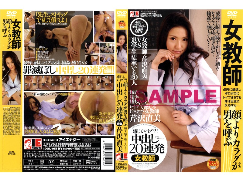 IDOL-051 Feel Raped? ! Naomi Serizawa Barrage Pies 20 Female Teacher