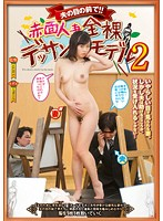 IENE-066 In Front Of Husband! Drawing Nude Models 2 Married Blush