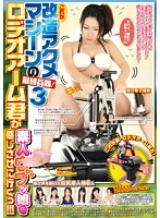 IENE-078 - This Is The Ultimate Weapon In Acme Remodeling Machine! Rodeo Arm Tsu You Go To Feel Ubu-tsu Daughter Amateur 3!