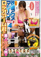 IENE-096 - This Is The Ultimate Weapon In Acme Remodeling Machine! Rodeo Arm ~Tsu You Go To Feel Ubu~tsu Daughter Amateur!! ! 4