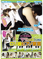 IENE-097 - Piano Class Also Can Not Say Mom Daughter Lori