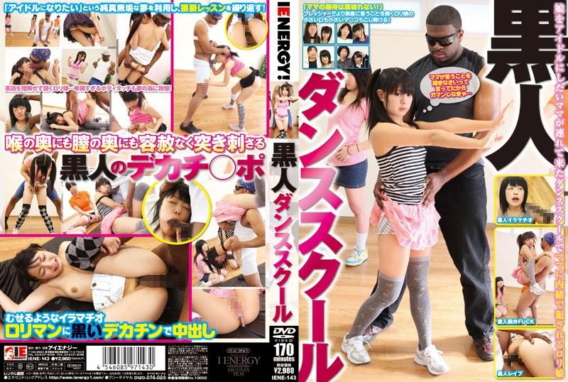 1iene143pl IENE 143 Dance School Run By Black Dudes