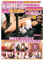 "IENE-181 I'm Sorry Too Sensitive!I Was Called Aphrodisiac JK Pregnancy Test And It Came To ""treatment"" Of Ob-gyn, Climax Convulsions In Current Torture!Vaginal Cum Shot! 4-167326"