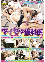 IENE-233 2 Dentist Obscenity-165019