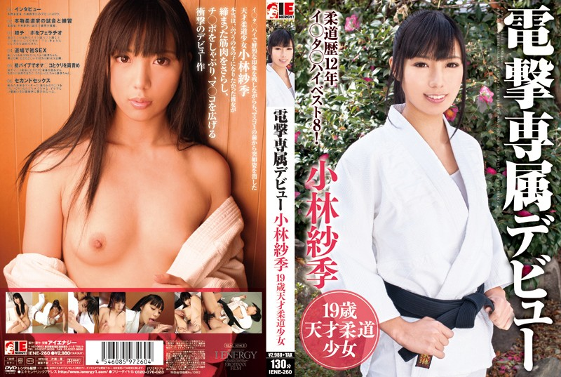 iene260 電撃専属デビュー 小林紗季 19歳天才柔道少女
