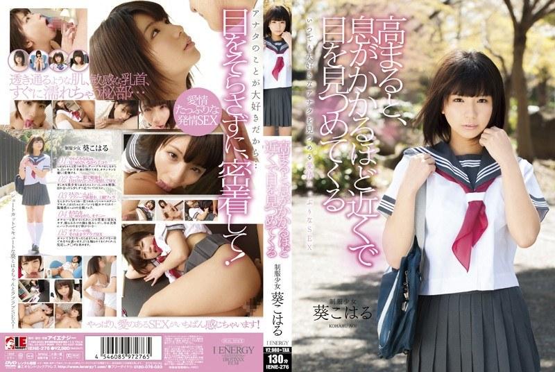 iene276 高まると、息がかかるほど近くで目を見つめてくる制服少女 葵こはる