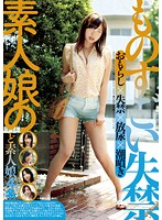 Watch Incontinence Of Tremendous Amateur Daughter - Minami Riona, Miho