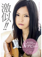 IENE-316 - Similar Deep! That Girl Singer Songwriter AV Debut