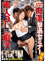 IENE-332 - Marunouchi OL For Pervert Repel Seminar!Is Not Teaching Methods Repel Good While, Says The Practice Of Groping Spree Touch AV Bali Amateur OL