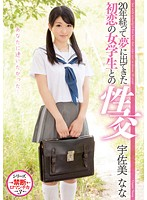 Watch Usami Nana Fuck With Schoolgirl First Love That Came Out To Dream 20 Years - Nana Usami