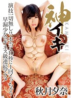 IENE-345 - Evening Nana God Iki Akizuki