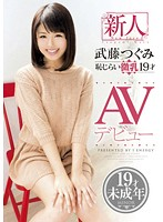 IENE-350 - 19 Years Old AV Debut Tits Shame Rookie Muto Thrush