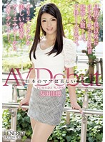 IENE-358 - Beautiful AV Debut Tomoda Kaho Mom Japan