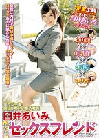 IENE-369 New Employees Usui Manami Cutest Lori In The Company Is, You Were Sex Friend Your …-160014