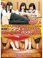 IENE-372 - Friend Of My Sister I Have Come To Play Today, That The Heating Of The House Is Broken, I'll Lend Kotatsu Of My Room...