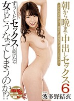 The Yui Hatano Sex 6 Pies From Morning Till Night