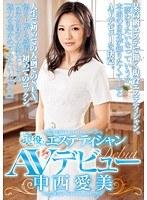 中西愛美 (なかにしあいみ / Nakanishi Aimi) カリビアンコム DMMアダルト