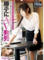 IENE-412 - Target Girls Became Reputation To Be Cute On The Net It Is Introduced As A Beautiful Woman Clerk Of Stylish City In The TV