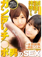 Watch SEX Mizuno Chaoyang Kotomi Asakura Of Cancer Warp Switch Port ○ Man Erection Lasting World
