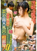 Watch Shared Room In Rainy Day Mixed Bathing Outdoor Bath If I Say About Instead Of Hot Spring Trip My Sis