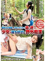 Watch Outdoor Molester Shi Ambush Summer Homework, A Girl Who Lost In The Popular Spot