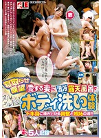 IENE-477 - The Slimy Awaawa Body Wash Experience In Mixed Bathing Outdoor Bath Wife Loving Desire Is Allowed Netora