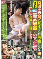 Reunion Of Miracle!Is It Lead To Estrus In Father Once You Face-to-face Father Daughter Was Reunited For The First Time In 10 Years Is Surely In The Grown Daughter And Naked Two People Alone With In Mixed Bathing Outdoor Bath?