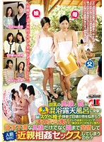 IENE-573 Busty Wife And Daughter Assault To Mixed Bathing Open-air Bath Full Of Man!Lewd Chair Bring In The Daily Labor The Negirau Ginn Also Long Silence Ji ○ Port In Radical Mission Of Body Wash Husband 勃Chi!Is It Ends Up Incest Sex Though It Is Public In Estrus Until The Daughter Not Only Frustration A Wife?