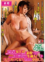 IENE-621 - Sae No Ma Too Comfortably With Each Other When I Ask Them To Intercrural Sex Promise And That...