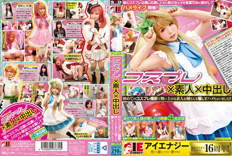 1iene672pl IENE 672 Cosplay x Amateurs x Nakadashi   A Deceived Young Amateur Caught Up in the Revelry of Doing Her First Cosplay Shoot Gets Fucked!!