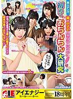 [IENE-945] A Tiny College Student Girl In Her First Dick Research