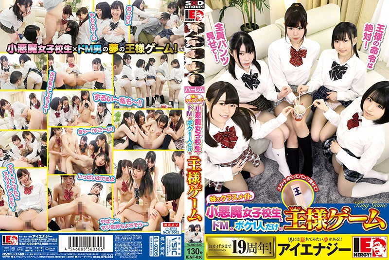 IENF-030  My Classmate Of My Little Stepsister A Little Devil Schoolgirl And I (I'm A Maso Pervert) Played A Lonely Game Of Truth Or Dare
