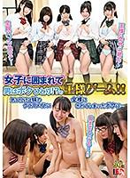 女子に囲まれて男はボクひとり!?の王様ゲーム!!気が付けば妹のクラスメイトに全裸にされてしまったボクは… IENF-085画像