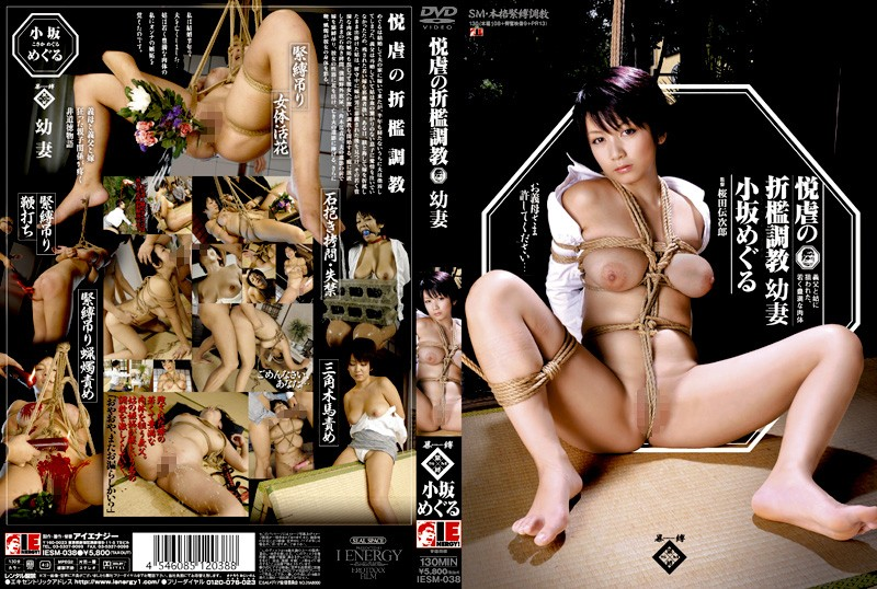 Bride IESM-038 Kosaka Over Torture Chastisement Of Sadist Ic Young Wife Yue Kosaka Meguru