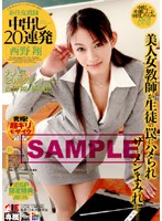 Shou Nishino Barrage Pies 20 New Female Teacher