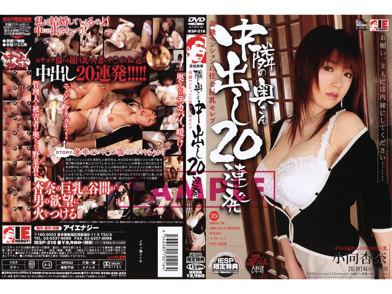 [IESP-216]  Anna Komukai Wife Next Barrage Twenty Pies
