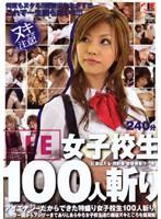 「女子校生100人斬り」のパッケージ画像