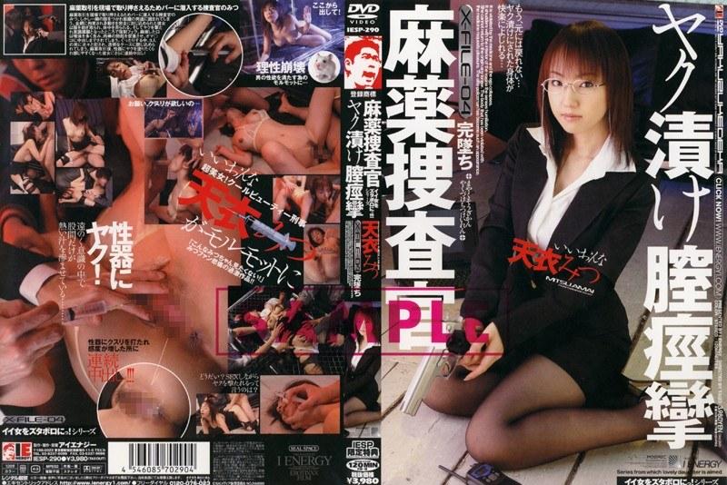 IESP-290 麻薬捜査官 ヤク漬け膣痙攣 天衣みつ