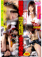 IESP-362 Anna Oguri School Girls-hell Example Painful -spasm Of The Vagina