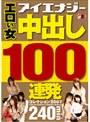 エロい女 中出し100連発コレクション 2007