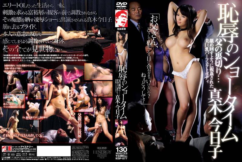 IE NERGY - IESP-577 Kyoko Maki Showtime Shame - 2012