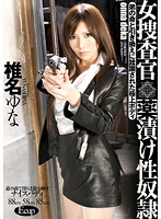 IESP-580 Yuna Shiina Drugged Sex Slave Woman Investigator-169552