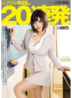 20 Mizuno Barrage Chaoyang Out Female Teacher In