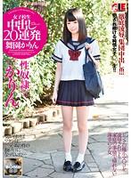Watch Pies School Girls 20 Volley Mai Zoo Karin