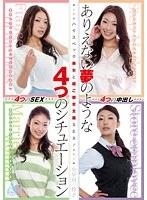 ハイスペック美女と超ご都合主義SEX!ありえない夢のような4つのシチュエーション 小早川怜子