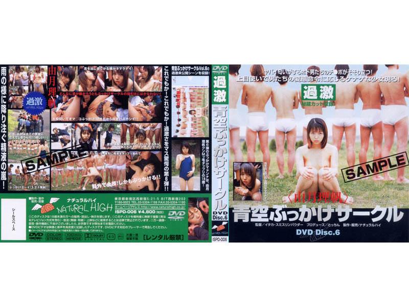 Other Fetish ISPD-006 Bukkake Circle Yukaritsuki Management Sail Blue Sky Yuduki Riho