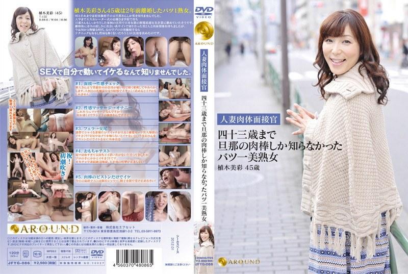 JFYG-086