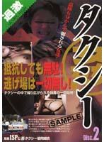 ○姦タクシー VOL.2 - アダルトDVD通販 - DMM.R18